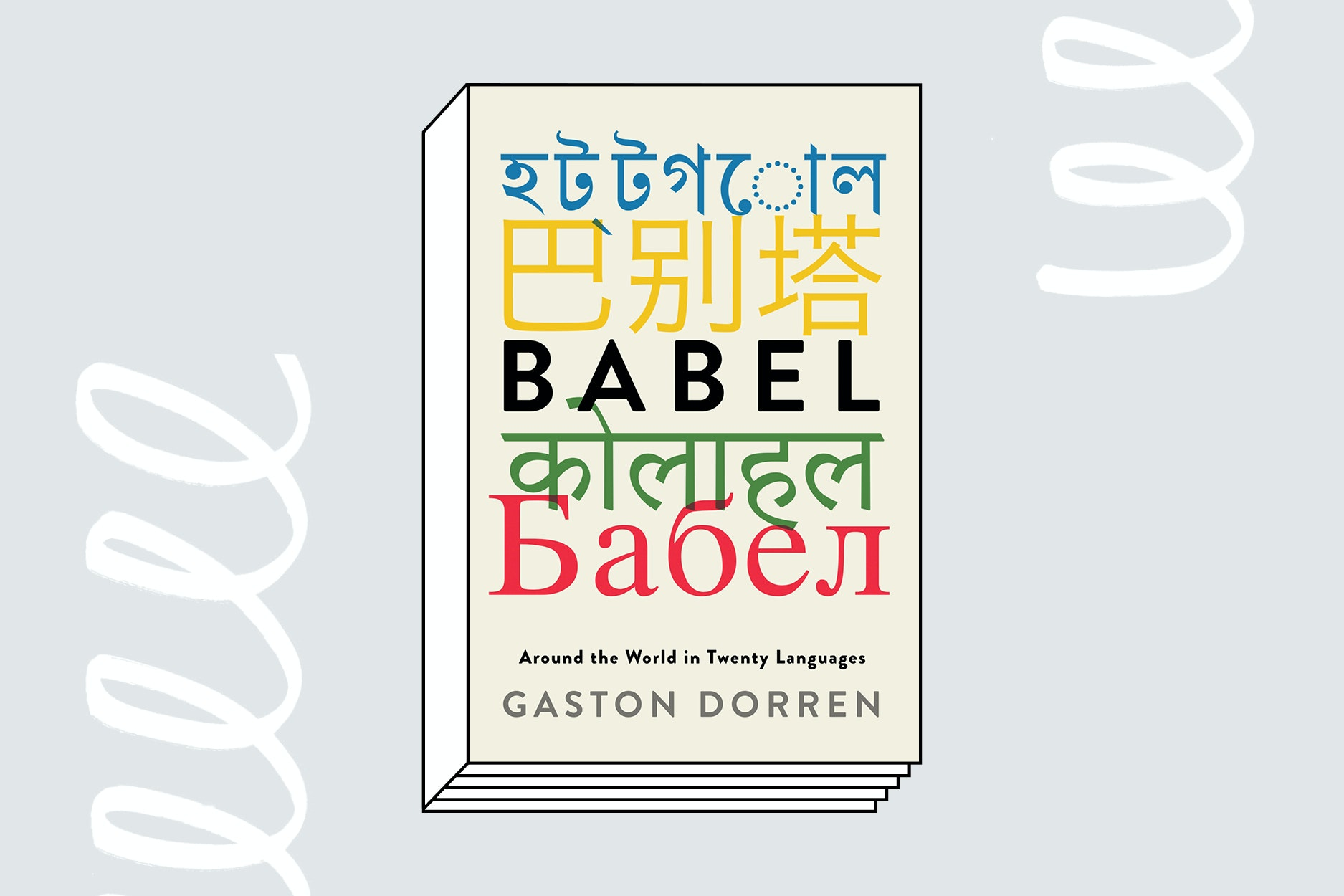 Babel: Around the World in 20 Languages (Atlantic Monthly Press, 2018)