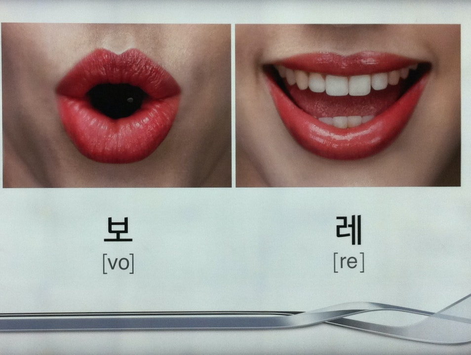 when a pronunciation lesson goes awry...or is that 'a lie?' Seoul  South Korea