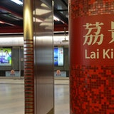 Lai King Station