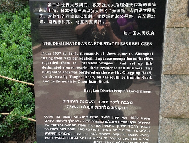 The Shanghai Jewish Refugees Museum