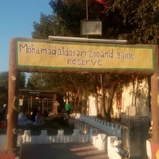 Al Dosari Zoo and Game Reserve