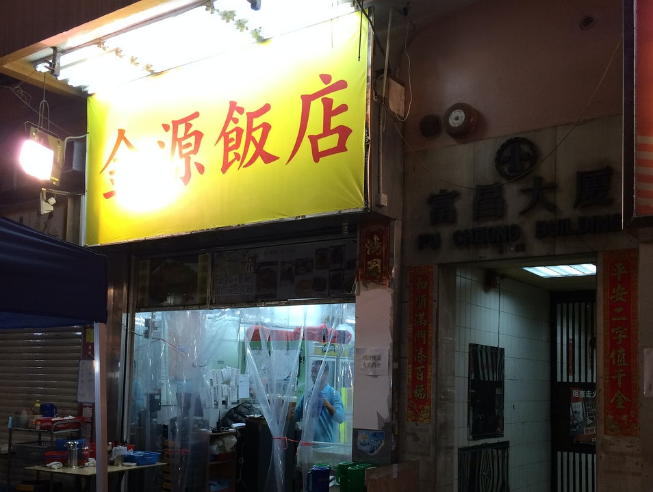 """The Place with the Yellow Sign,"" a restaurant in the Temple Street Night Market"