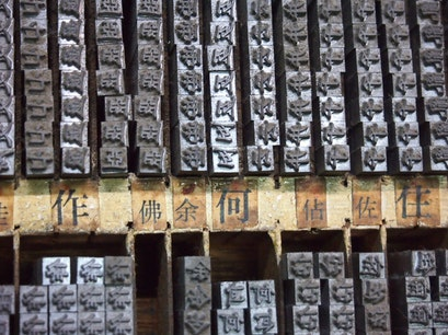 Ri Xing Type Foundry Datong District  Taiwan