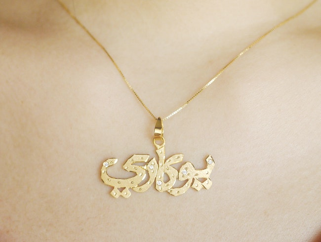 Show Your Bling with Arabic Name Plate