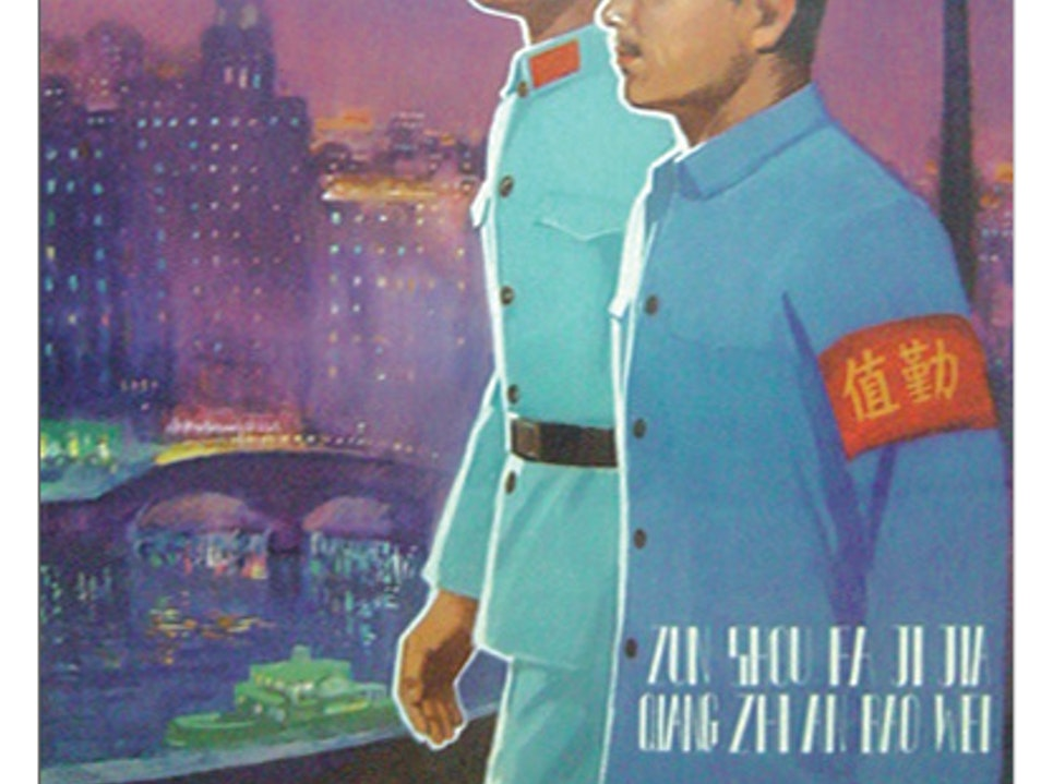 Communist Propaganda Poster Art Center Shanghai  China