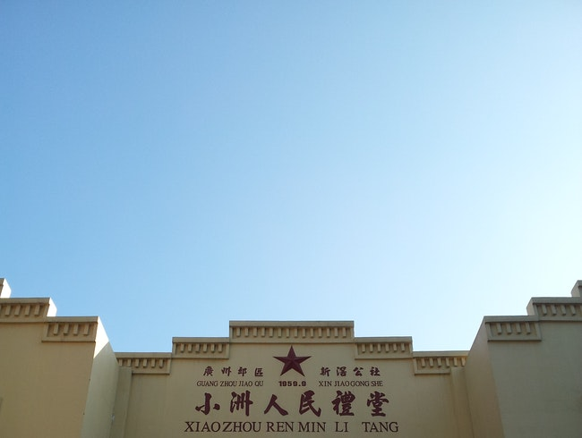 Street Food, Art, and Beautiful Old Buildings in Xiaozhou Village