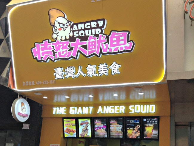 Eat a Giant Angry Squid