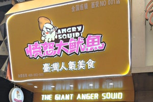 Angry Squid Restaurant