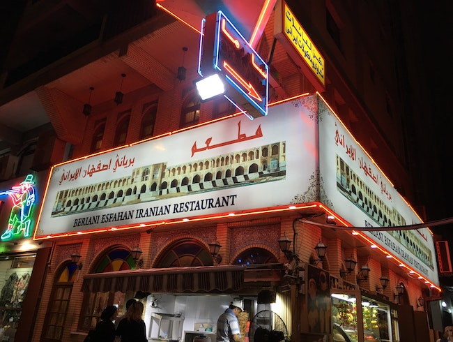 Great Iranian food that won't break the bank